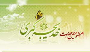 حضرت خدیجه علیها السلام، مادر برترینِ بانوان