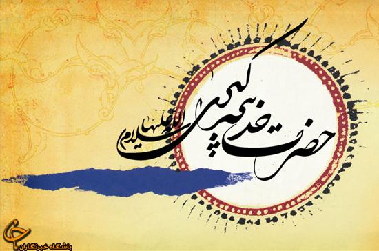 حضرت خدیجه (س) ،همفکر امام امیرمؤمنان (ع) در دفاع از پیامبر اکرم (ص) و آیین او
