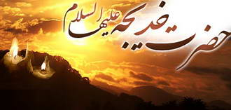مِهر وصف ناپذیر حضرت خدیجه سلام الله علیها نسبت به امام امیرالمؤمنین علی علیه السلام