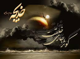 حضرت خدیجه سلام الله علیها، همسرِ رسول خدا صلی الله علیه و آله و سلم در دنیا و آخرت