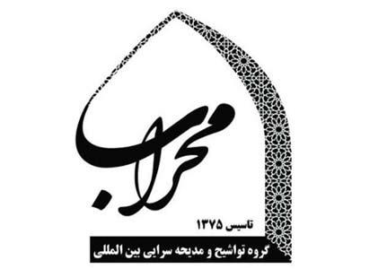 ۷ قطعه همخوانی گروه محراب در ستایش حضرت معصومه(س)، بخش چهارم