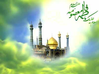برکات ورود حضرت معصومه علیها السلام به شهر قم