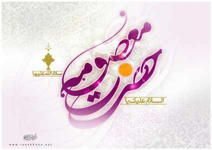 پوستر ولادت حضرت معصومه سلام الله علیها، بخش اول