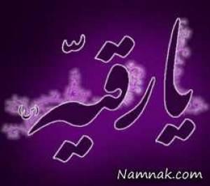 اشعار حبیب الله چایچیان (حسان) در رثای حضرت رقیه سلام الله علیها