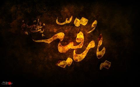 دشمنی و کینه توزی سفیانی با نام حضرت رقیه سلام الله علیها قبل از ظهور