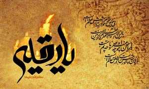 پوسترهایی درباره حضرت رقیه سلام الله علیها , بخش دوم