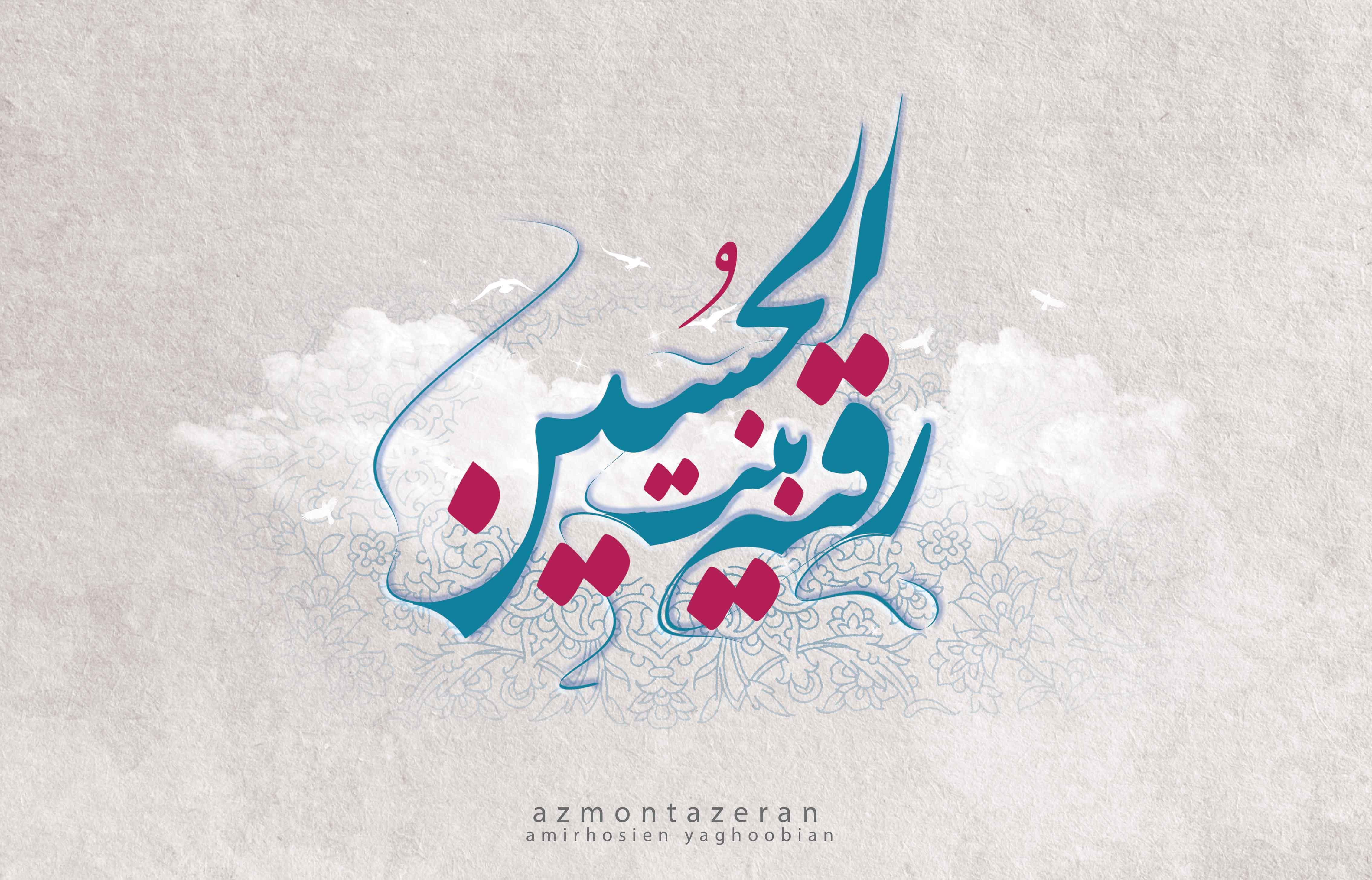 اشعاری از حاج محمود ژولیده در رثای حضرت رقیه سلام الله علیها