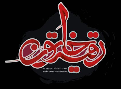 حضرت زهرا سلام الله علیها حافظ حضرت رقیه سلام الله علیها