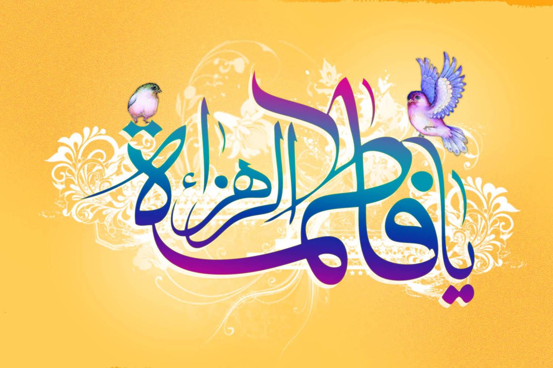 ویژگی های قرآن از نگاه حضرت زهرا (سلام الله علیها)