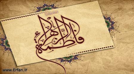 آیا حضرت زهرا علیهاالسلام اولین مؤلف در اسلام است؟