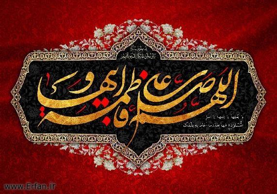 فاطمه علیهاالسلام از مصادیق واقعی قرآن