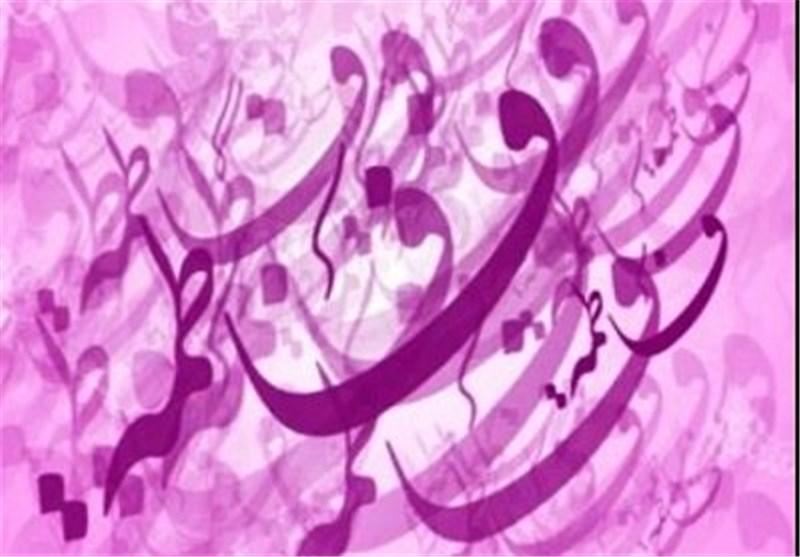 پاکی حضرت زهرا سلام الله علیها از حیض و نفاس