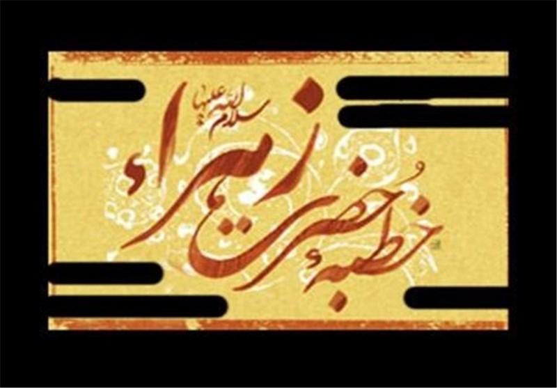 علل قیام قرآنی بانوی عظمی حضرت زهرا سلام الله علیها