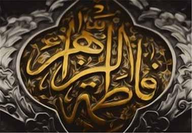 ده دلیل بر اثبات فدک برای حضرت فاطمه سلام الله علیها
