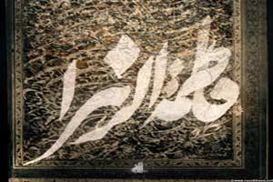 حضرت فاطمه زهرا سلام الله علیها دلیل خلقت