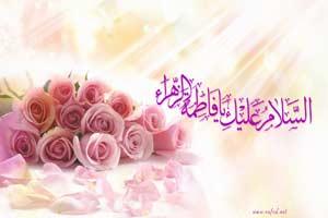 علم حضرت زهرا عليها السلام