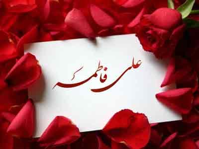مجموعه والپیپرهایی به مناسب سالروز ازدواج حضرت علی و حضرت فاطمه علیهمالسلام