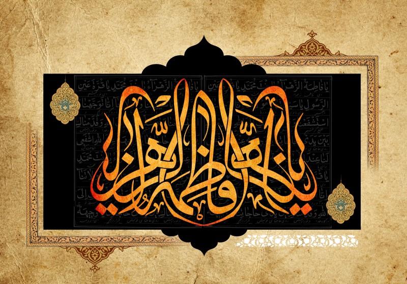 اقرار ابوبكر به هجوم به خانه حضرت زهرا سلام الله عليها