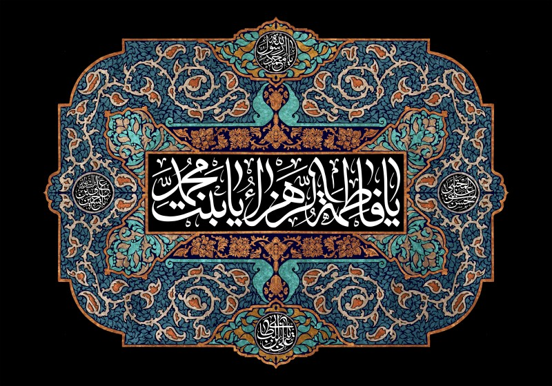 وصیتنامه حضرت زهرا علیها السلام