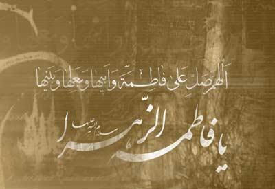 اسرار و آثار تسبیح حضرت فاطمه زهرا