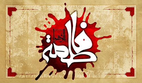 بخش دوّم؛ دربارهی معنی نامها و خلقت حضرت زهراء سلام الله علیها