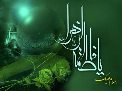 عصمت حضرت فاطمه زهرا سلام الله علیها