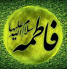 حضرت زهرا مادر امت اسلامی است , صدیقه کبری برای گمراهی مردم میگریستند