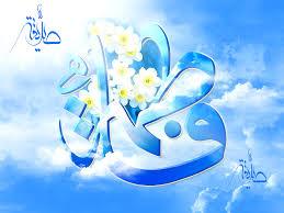 درباره فضائل و مناقب و معجزات حضرت زهرا سلام الله علیها