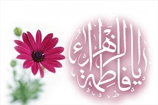 شهادت حضرت زهرا(س) به وصایت علی (ع) در بدو تولد