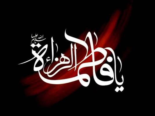 بیش از ۱۲هزار فیش پژوهشی با موضوع حضرت زهرا(س)ارائه شده است