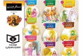 معرفی دو کتاب فاطمی ویژه کودکان