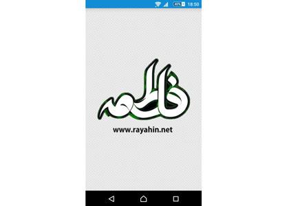 تهیه و تولید نرم افزار اندروید حضرت زهرا  اُمّ أبیها توسط پایگاه اینترنتی ریاحین