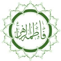 اراده و عزم حضرت زهرا سلام الله علیها
