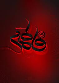 تحلیل حوادث اجتماعی زندگی حضرت زهرا سلام الله علیها