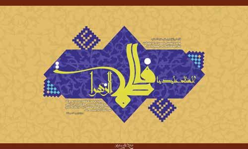 سيمای ريحانه پيامبر در آيينه شفاف حضرت محمّد (صلی الله علیه و آله)، بخش چهارم