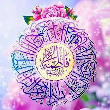 ارتباط عملی حضرت زهرا سلام الله علیها با فرزندان خویش