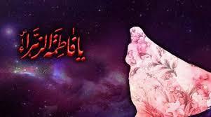 آموزش و پرورش در سیره فاطمه زهرا سلام الله علیها