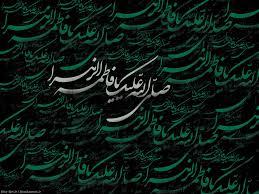 پنج جلوه پایداری حضرت زهرا سلام الله علیها