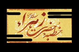 فاطمه زهراء عليها السلام در مسجد؛ ترجمه خطبه فدك
