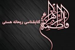 حضرت فاطمه زهرا (س)؛ بانویی به عظمت اسلام, از «شجره طیبه» تا «ریحانه هستی»