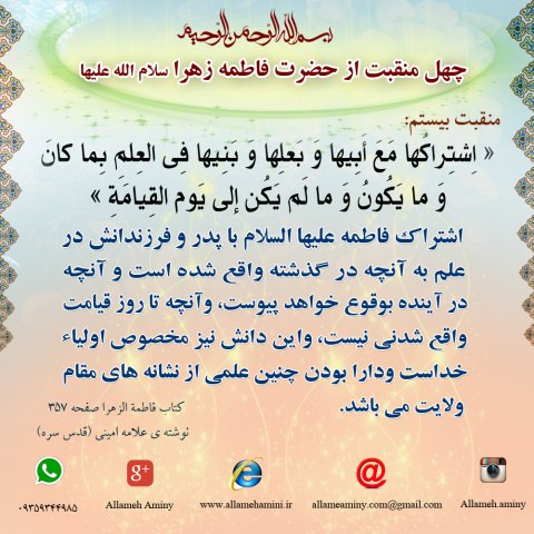 چهل منقبت از حضرت زهرا سلام الله علیها , منقبت بیستم
