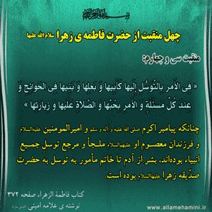 چهل منقبت از حضرت زهرا سلام الله علیها , منقبت سی و چهارم