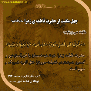 چهل منقبت از حضرت زهرا سلام الله علیها , منقبت سی و پنجم