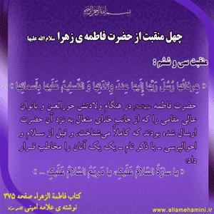چهل منقبت از حضرت زهرا سلام الله علیها , منقبت سی و ششم