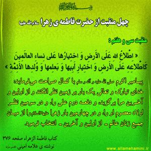 چهل منقبت از حضرت زهرا سلام الله علیها , منقبت سی و هفتم
