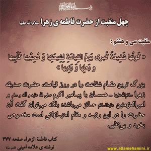 چهل منقبت از حضرت زهرا سلام الله علیها , منقبت سی و هشتم
