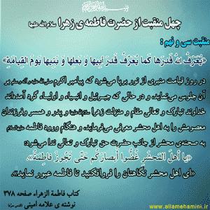 چهل منقبت از حضرت زهرا سلام الله علیها , منقبت سی و نهم
