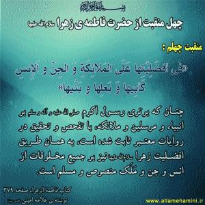 چهل منقبت از حضرت زهرا سلام الله علیها , منقبت چهلم