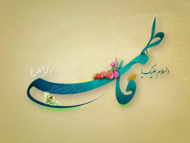 فعالیتهای اجتماعی فاطمه زهرا علیهاالسلام
