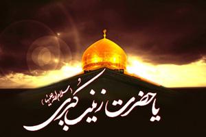 هرگاه حاجتی داری سه بار نام حضرت زینب(س) را ببر